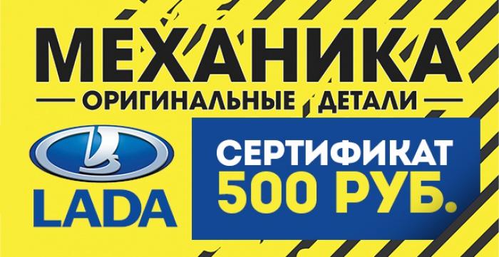 Сертификат на 500 рублей от магазина автозапчастей
