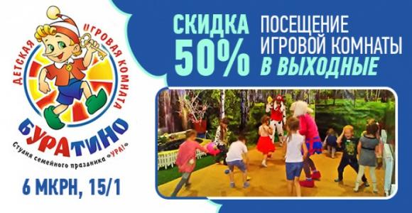 Скидка 50% на один час посещения игровой комнаты Буратино в выходные