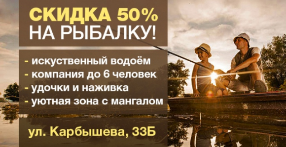 Скидка 50% на