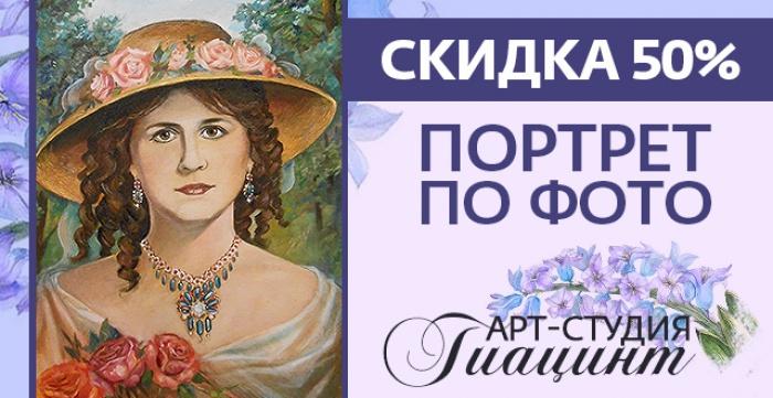 Скидка 50% на портрет по фото от АртСтудии