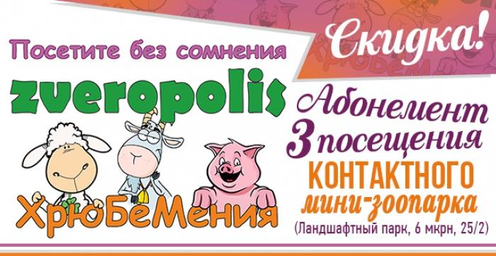 Скидка на абонемент в контактный мини-зоопарк ZVEROPOLIS  ХрюБеМения (6-а мкр)
