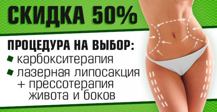 Скидка 50% на карбокситерапию или лазерную липосакцию+прессотерапию: живот+бока