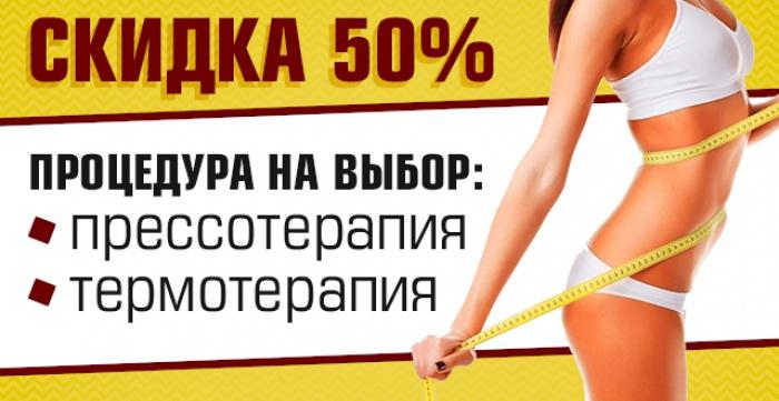 Скидка 50% на прессотерапию или термотерапию