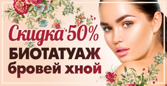Скидка 50% на биотатуаж бровей от мастера Евгении