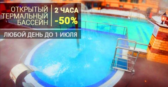 Скидка 50% на 2 часа в открытом термальном бассейне в любой день (до 1 июля)