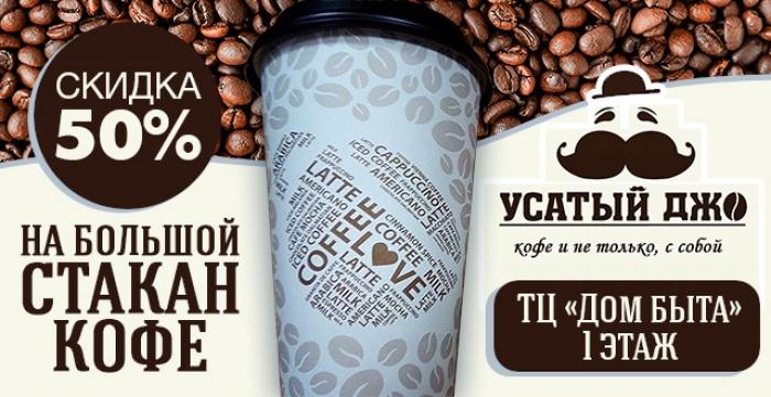 Скидка 50% на большой стакан кофе в