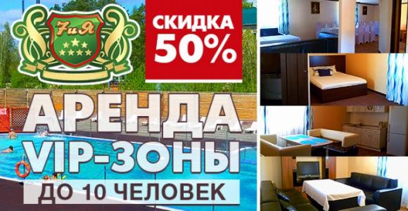 Скидка 50% на аренду VIP-зоны с посещением бань и источника в комплексе 7иЯ