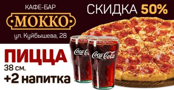Скидка 50% на большую пиццу + 2 напитка в кафе-баре