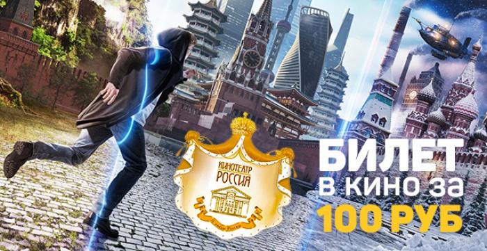 Билет за 100 руб. на фантастику