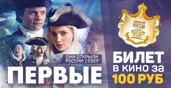 Билет за 100 руб. на приключенческий фильм