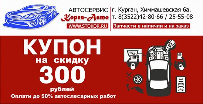 Сертификат на 300 рублей от автоцентра