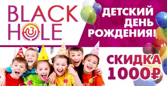 Скидка 1000 рублей на детский день рождения в