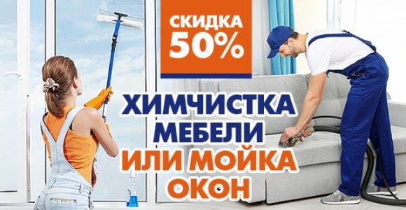 Скидка от 50% на химчистку мягкой мебели и мойку окон