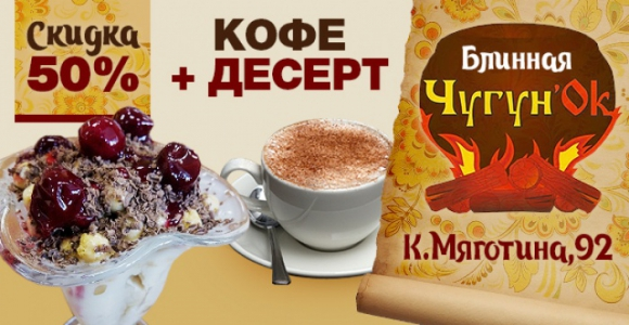 Скидка 50% на кофе и десерт в ресторане быстрого питания ЧугунОк