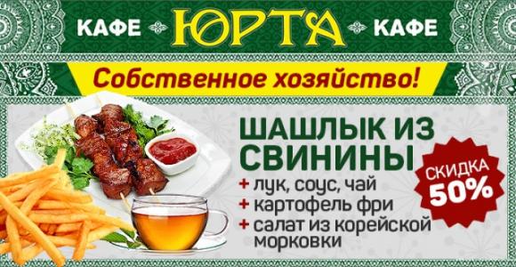 Скидка 50% на шашлык из свинины в кафе Юрта (ЦПКиО)