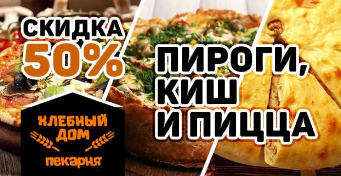 Скидка 50% на пироги, киш, пиццу и комбо-наборы в магазине-пекарне