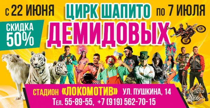 Скидка 50% на 2 билета на шоу цирка-шапито Демидовых в Кургане (стадион Локомотив)