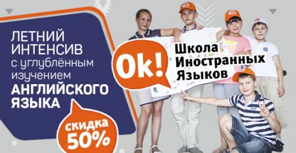 Скидка 50% на летний интенсив Мир Уолта Диснея от Школы иностранных языков