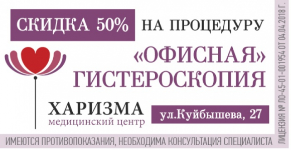 Скидка 50% на процедуру «офисная» гистероскопия от центра Харизма