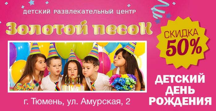 Скидка от 50% на праздничные мероприятия от детского центра
