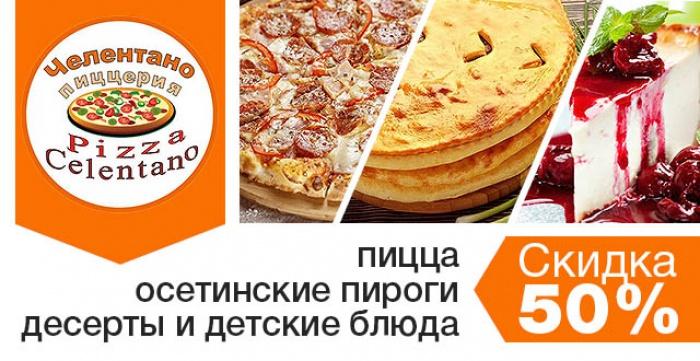 Скидка 50% на пиццу, осетинские пироги с доставкой на дом от пиццерии