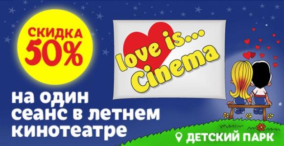 Скидка 50% на сеанс в летнем кинотеатре Love is Cinema в Детском парке