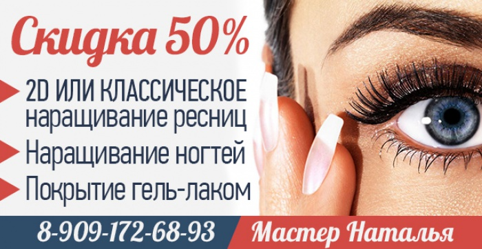 Скидка 50% на наращивание ресниц и гель-лак от мастера Натальи