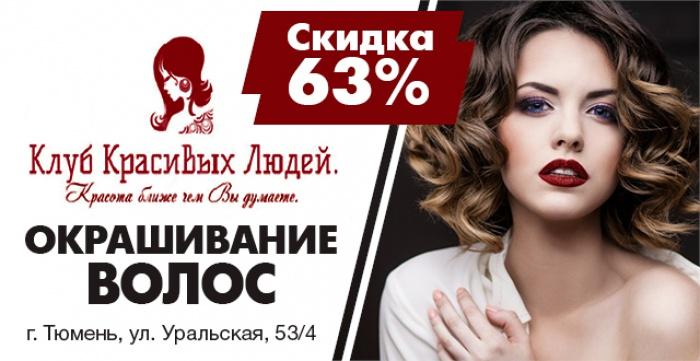 Скидка от 63% на окрашивание, укладку от салона красоты
