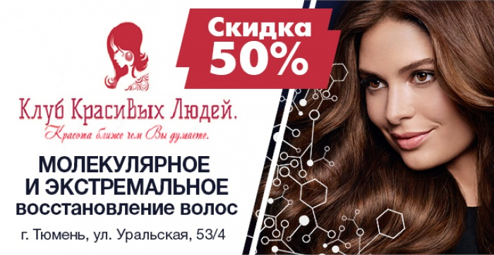 Скидка 50% на молекулярное восстановление волос от Клуба Красивых Людей