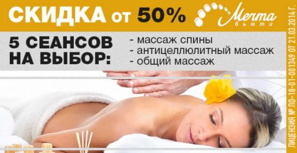 Скидка от 50% на 5 сеансов массажа на выбор от  массажного салона