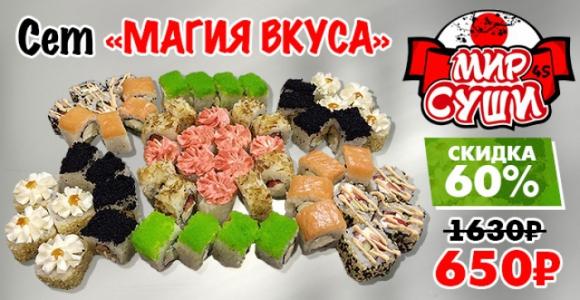 Скидка 60% на сет «Магия вкуса» от ресторана доставки «Мир Суши»