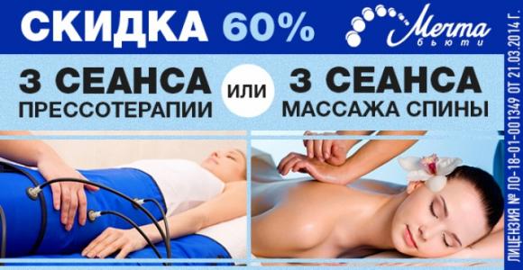 Скидка 60% на 3 сеанса массажа спины от массажного салона