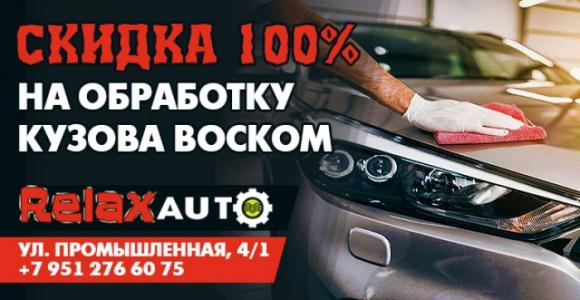 Скидка 100% на нанесение воска на автомобиль в Relaxauto