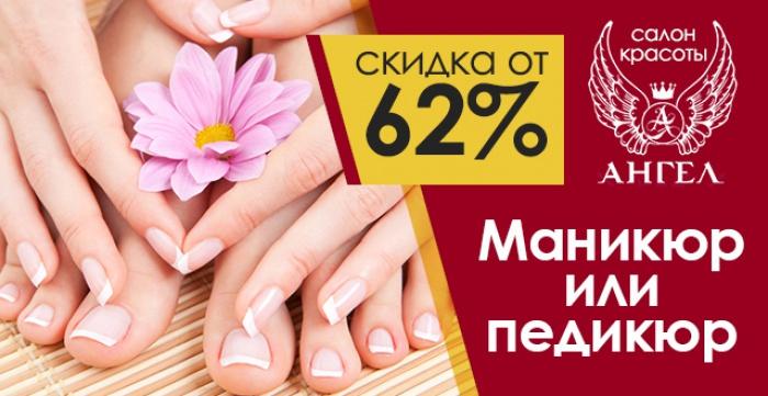 Скидка от 62% на гигиенический маникюр и педикюр от салона красоты