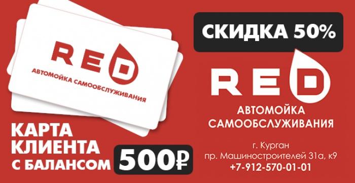 Скидка 50% на карту клиента с балансом 500 рублей от автомойки