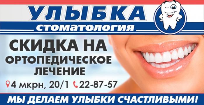 Скидка до 1380 рублей на коронку или съемный протез в стоматологии Улыбка