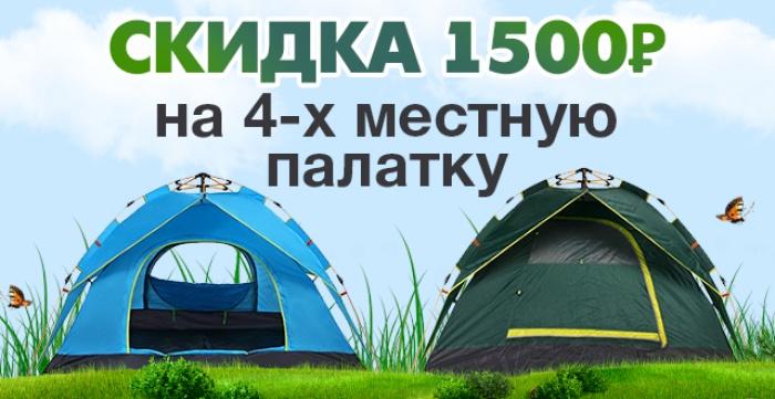 Скидка 1500 рублей на автоматическую 4-х местную палатку