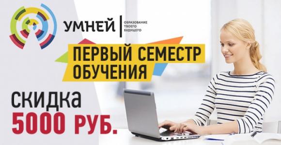 Скидка 5000 рублей на оплату первого семестра обучения от центра