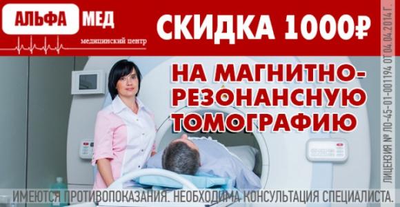 Скидка 1000 рублей на магнитно-резонансную томографию