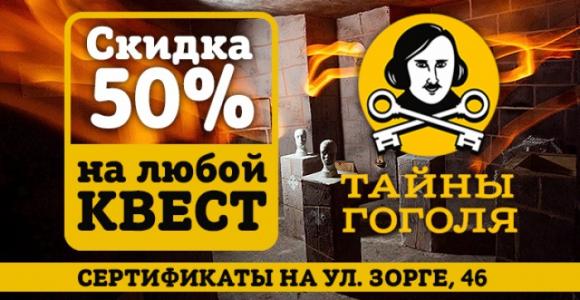 Подарочный сертификат в любой квест Тайны Гоголя со скидкой 50%