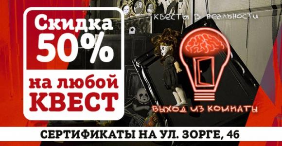 Подарочный сертификат в любой квест ВЫХОД ИЗ КОМНАТЫ со скидкой 50%