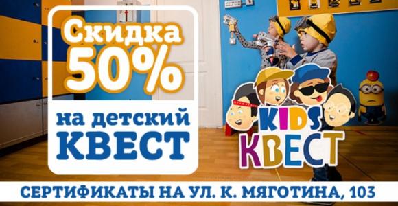 Подарочный сертификат в детский квест KIDS КВЕСТ со скидкой 50%
