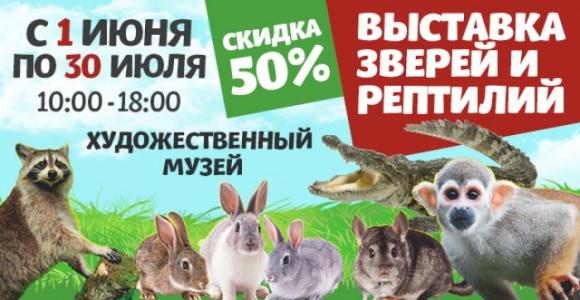 Билет со скидкой 50% на выставку зверей в Художественном музее