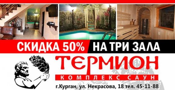 Скидка 50% на посещение одного из трех залов на выбор от комплекса саун Термион