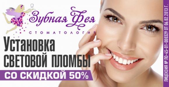 Скидка 50% на световую пломбу стоматологии