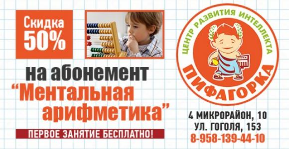 Скидка 50% на абонемент для детей в центре развития интеллекта