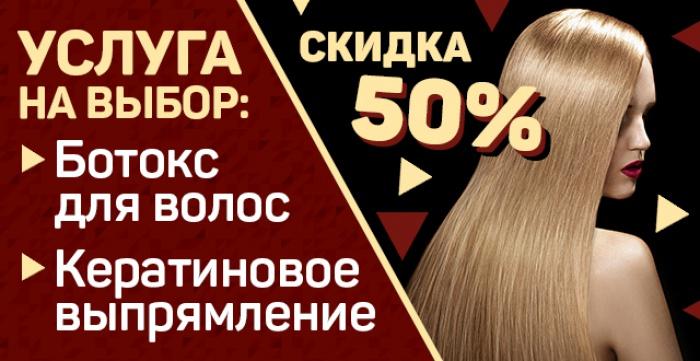Скидка 50% на кератин или ботокс для волос от сертифицированного мастера