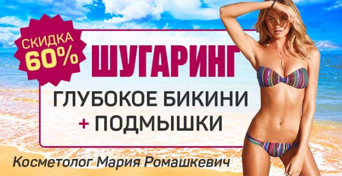 Скидка 60% на шугаринг  от косметолога Марии Ромашкевич