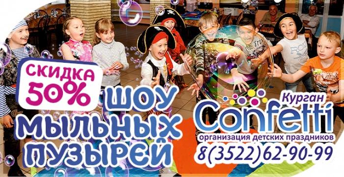 Скидка 50% на Шоу мыльных пузырей от агентства детских праздников