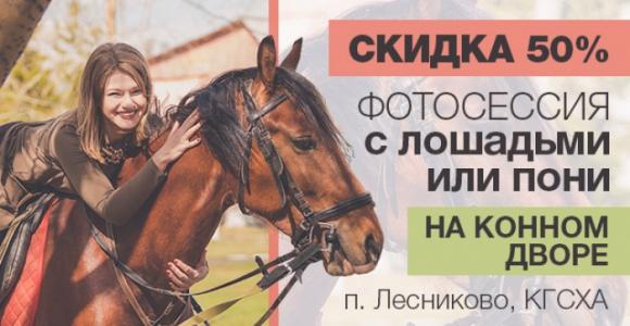 Скидка 50% на фотосессию с лошадьми или пони в Конном дворе КСС КГСХА